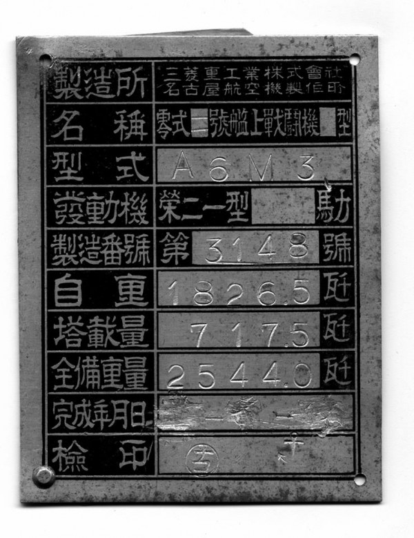 Data plate from A6M3 Model 32 'Zero' serial number 3148. Only Mitsubishi Heavy Industries built this model of the Zero fighter, the rarest of all production models. Only 343 were built. (photo via Ron Cole)